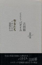 【聖女たち バタイユの遺稿から】ジョルジュ・バタイユ/吉田裕