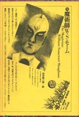 【魔術師 世界幻想文学大系9】W・S・モーム