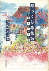 【都づくし旅物語 京都・大阪・神戸の旅】長野まゆみ