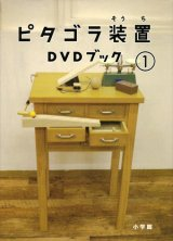 【ピタゴラ装置 DVDブック1】