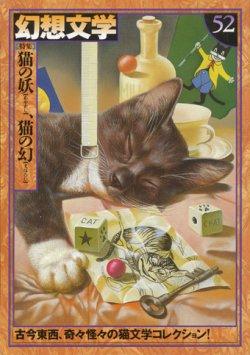 画像1: 【幻想文学 第52号 猫の妖、猫の幻】
