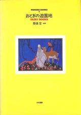 【おとぎの遊園地〜FAIRY BOOKS〜】荒俣宏