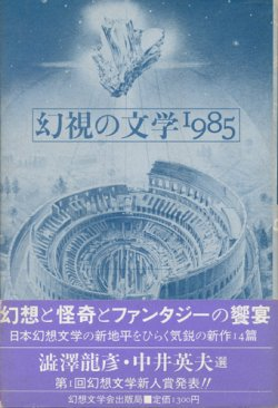 画像1: 【幻視の文学1985】