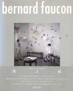 画像1: 【飛ぶ紙】ベルナール・フォコン