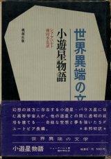 【小遊星物語 世界異端の文学2】シェーアバルト