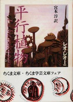 画像1: 【平行植物】レオ・レオーニ