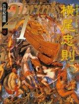 【21prints(プリンツ21) 特集 横尾忠則】1992年 12月号