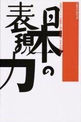 【日本の表現力展 メモリアルブック】図録・カタログ