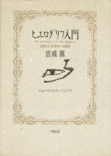 【ヒエログリフ入門 古代エジプト文字への招待】吉成薫