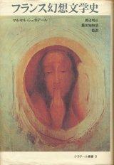 【フランス幻想文学史 クラテール叢書8】マルセル・シュネデール