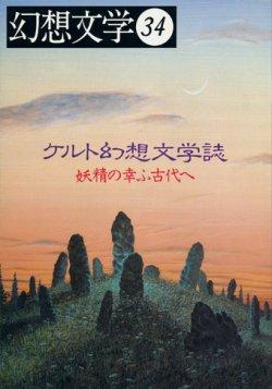 画像1: 【幻想文学 第34号 ケルト幻想文学誌〜妖精の幸ふ古代へ】
