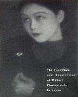 【「日本近代写真の成立と展開」展】図録・カタログ