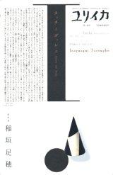 【ユリイカ臨時増刊 稲垣足穂】