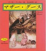 【For Ladies 99 マザー・グース】アーサー・ラッカム/寺山修司