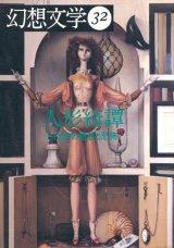 【幻想文学 第32号 人形綺譚〜ヒトガタの魅惑と恐怖〜】