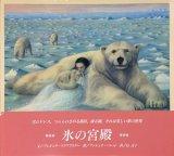 【氷の宮殿】アンジェラ・マクアリスター/アンジェラ・バレット