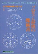 【ソロモン最後の魔術書 高等魔術・魔女術体系5】マグレガー・メイザース