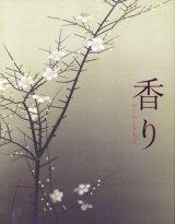 【香り かぐわしき名宝展 Fragrance - the Aroma of Masterpieces】カタログ・図録