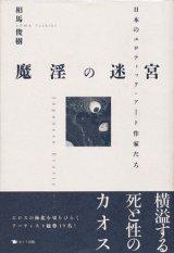 【魔淫の迷宮〜日本のエロティック・アート作家たち〜】相馬俊樹