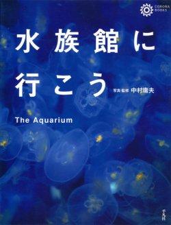 画像1: 【水族館に行こう】
