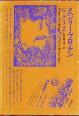 【ヘンリー・ブロッケン 世界幻想文学大系36】W・デ・ラ・メア
