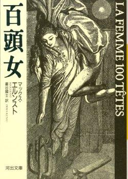 画像1: 【百頭女】マックス・エルンスト