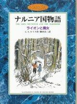 【ナルニア国物語 カラー版 全7巻セット】C.S.ルイス
