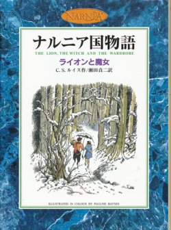 画像1: 【ナルニア国物語 カラー版 全7巻セット】C.S.ルイス