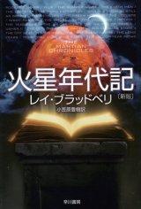 【火星年代記〔新板〕】レイ・ブラッドベリ