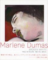 【ブロークン・ホワイト】マルレーネ・デュマス