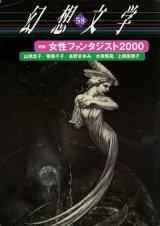 【幻想文学 第58号 女性ファンタジスト2000】