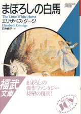 【まぼろしの白馬】エリザベス・グージ
