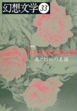 【幻想文学 第33号 日本幻想文学必携〜美と幻妖の系譜〜】