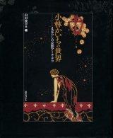 【小林かいちの世界――まぼろしの京都アール・デコ】
