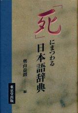 【「死」にまつわる日本語辞典】