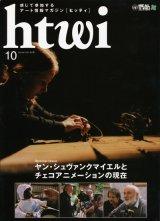 【htwi no.6 特集:ヤン・シュヴァンクマイエルとチェコアニメーションの現在】