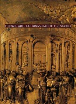 画像1: 【フィレンツェ・ルネサンス 芸術と修復展】カタログ・図録