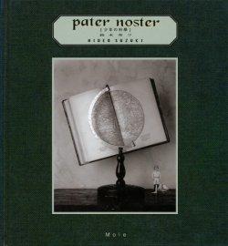 画像1: 【pater noster [少年の科學]】鈴木秀ヲ