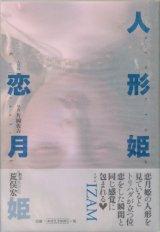 【人形姫】(サイン本) 恋月姫