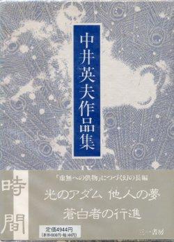 画像1: 【中井英夫作品集9 時間】