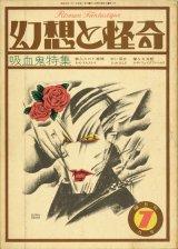 【幻想と怪奇 2号 吸血鬼特集】