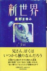 【新世界 全5冊揃】長野まゆみ