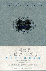 【ラピスラズリ】(サイン本)山尾悠子