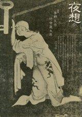 【夜想 参 夢野久作/竹中英太郎】