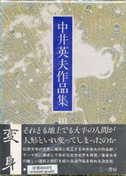 画像1: 【中井英夫作品集3・4・5 自選短編集1〜3 3冊セット】