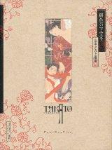 【緋色のマニエラ 再復刻版】山本タカト