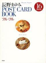 【長野まゆみ POST CARD BOOK〜フル・フル〜】