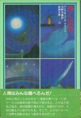 【輝く世界 妖精文庫18】アレクサンドル・グリーン