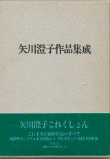 【矢川澄子作品集成 限定版】(サイン本)