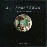 【スコープ少年の不思議な旅】巌谷國士/桑原弘明